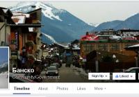 Фейсбук страница на Банско