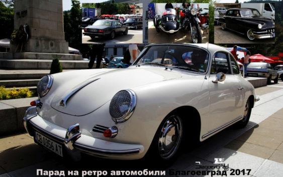 Днес предстои Парад на ретро автомобили в Банско